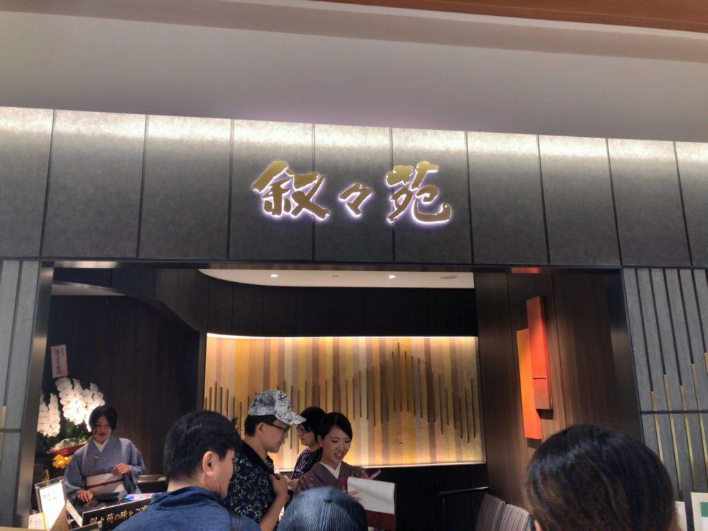 撤退 叙々苑 熊本