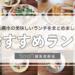 熊本県山鹿市の美味しいおすすめランチ6選![更新中]